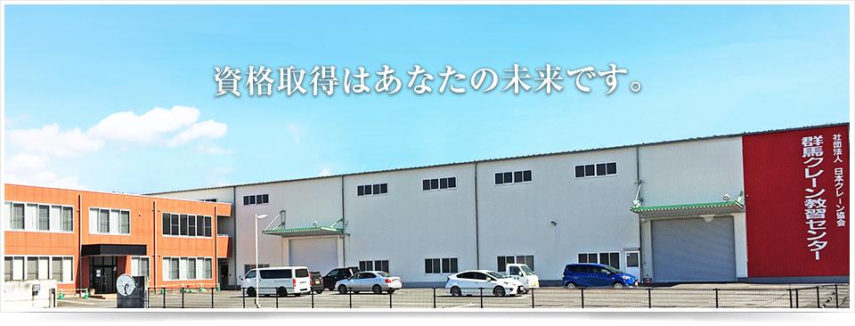 日本クレーン協会群馬支部外観